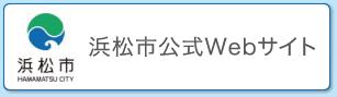 浜松市公式Webサイト