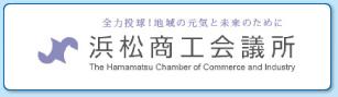 浜松商工会議所
