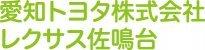 愛知トヨタ株式会社 レクサス佐鳴台