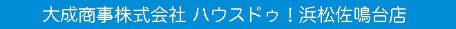 大成商事株式会社 ハウスドゥ!浜松佐鳴台店