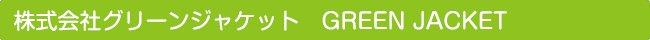 株式会社グリーンジャケット GREEN JACKET