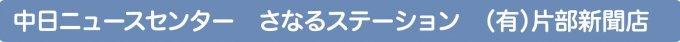 中日ニュースセンター さなるステーション (有)片部新聞店