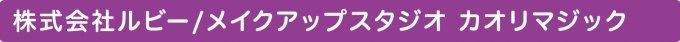 株式会社ルビー/メイクアップスタジオ カオリマジック