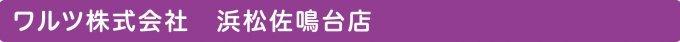 ワルツ株式会社 浜松佐鳴台店