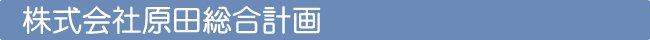 株式会社原田総合計画